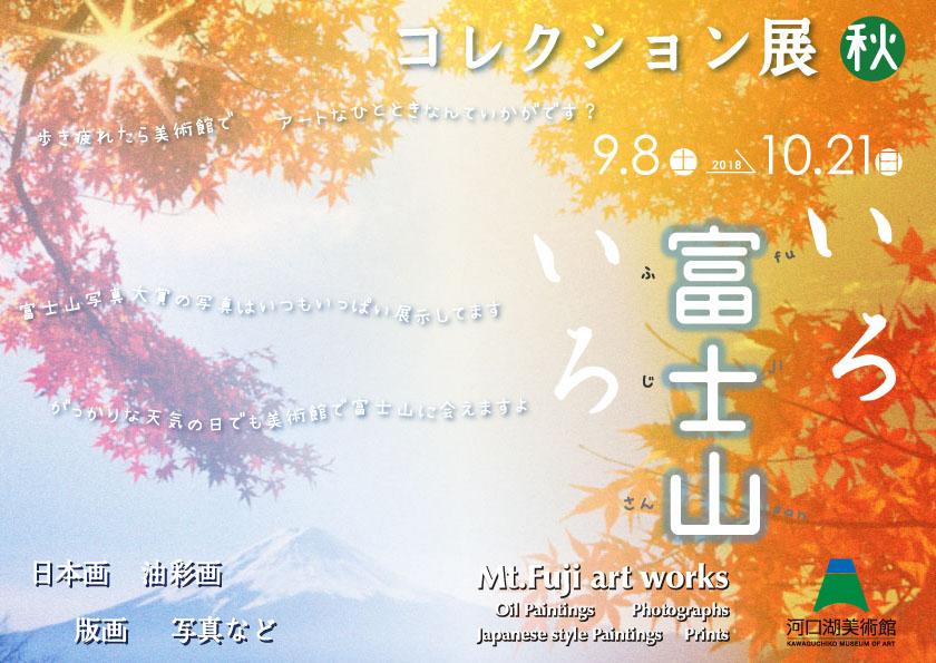 コレクション展 富士山いろいろ 秋