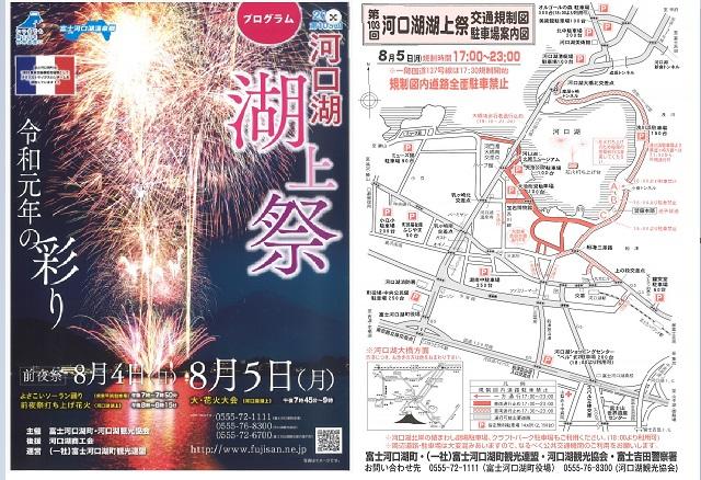 8月5日(月)周辺の通行止め含む交通規制あり